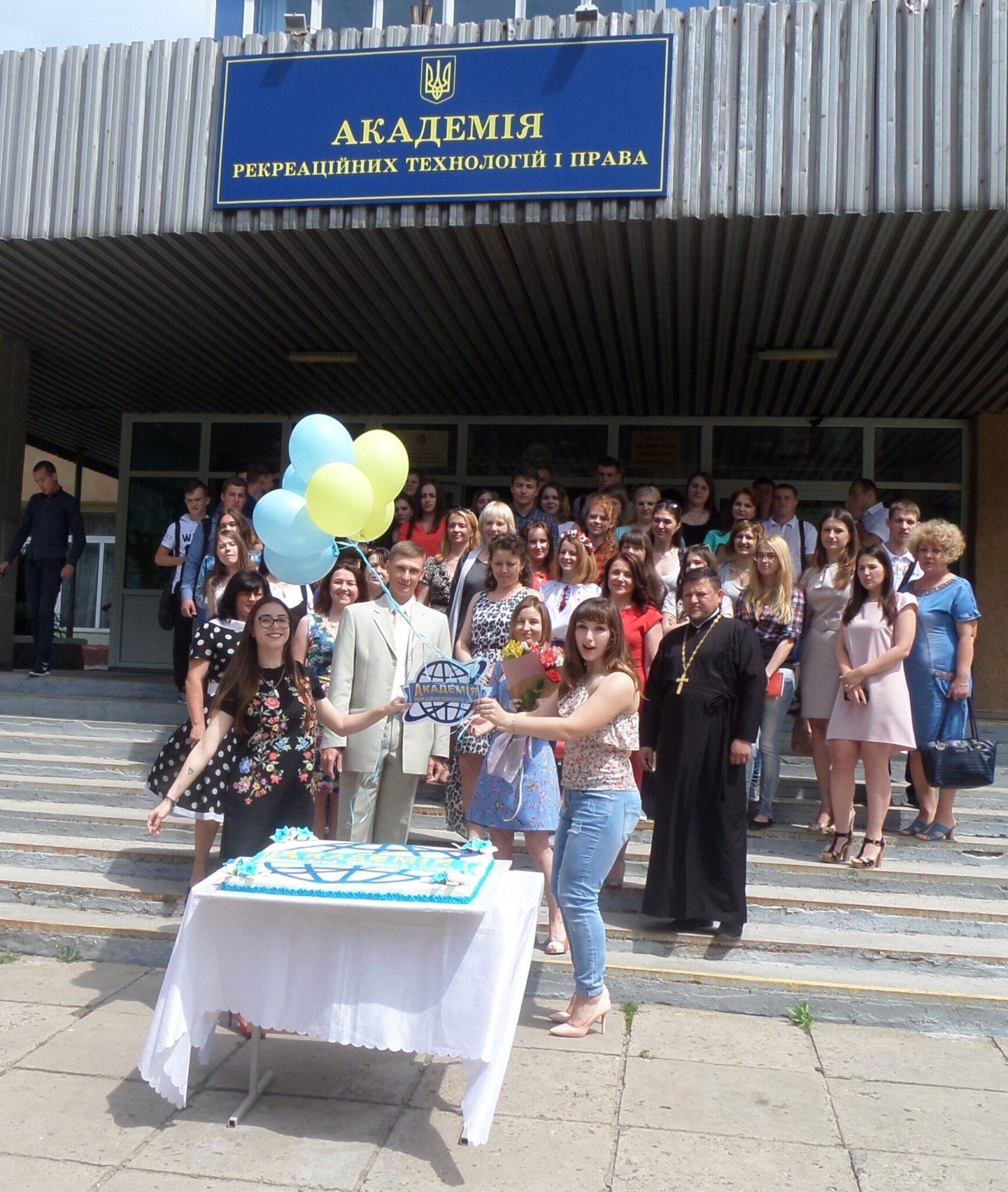 академія
