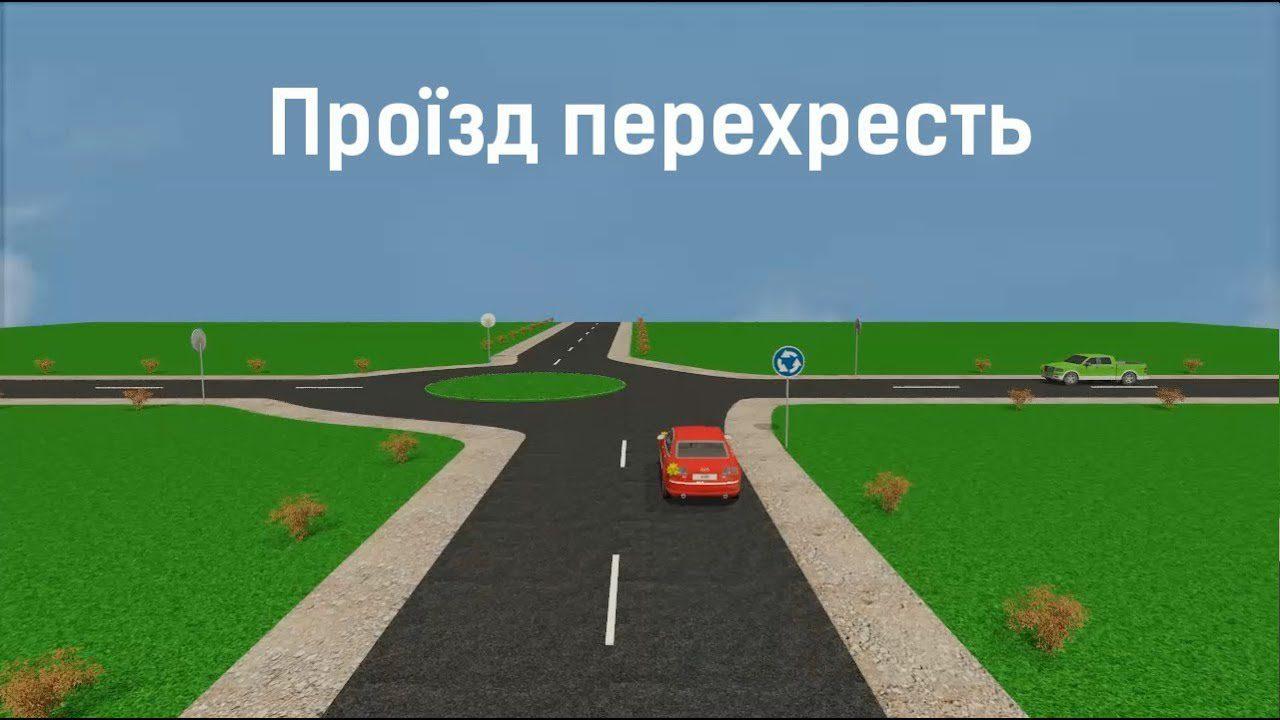 кадр з онлайн курсу водіння